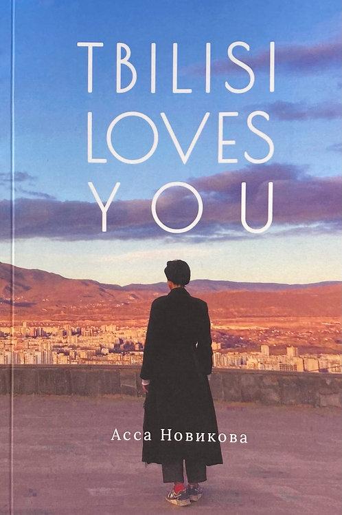Асса Новикова «Tbilisi loves you»