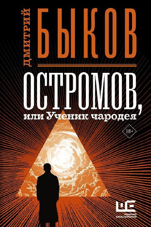 Дмитрий Быков «Остромов, или Ученик чародея»