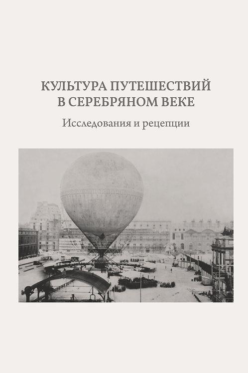«Культура путешествий в Серебряном веке»