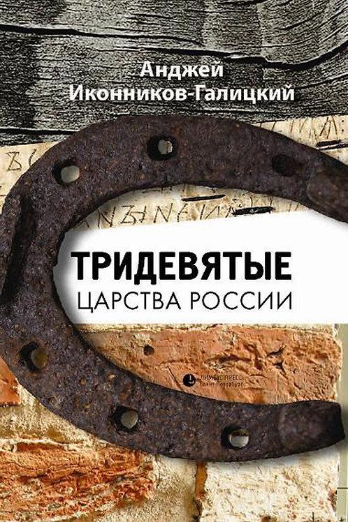 Анджей Иконников-Галицкий «Тридевятые царства России»