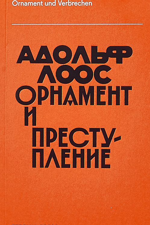 Адольф Лоос «Орнамент и преступление»