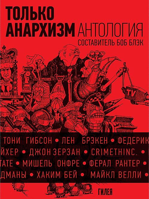 Боб Блэк «Только анархизм: Антология анархистских текстов после 1945 года»