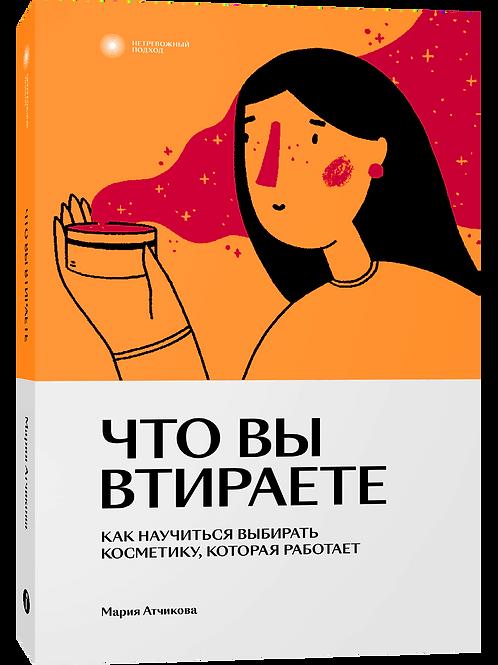 Мария Атчикова «Что вы втираете»