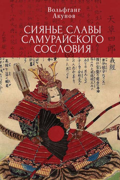 Вольфганг Акунов «Сияние славы самурайского сословия»