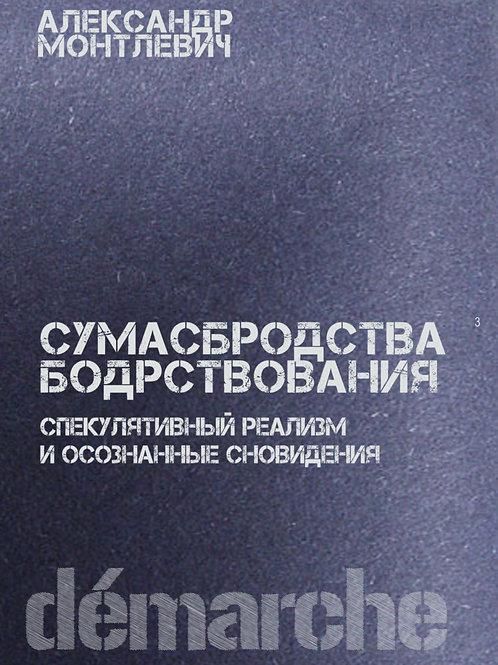 Александр Монтлевич «Сумасбродства бодрствования»