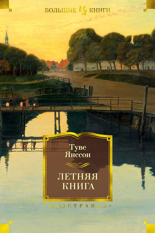 Туве Янссон «Летняя книга»