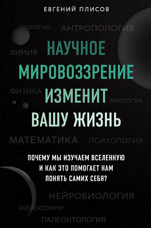 Евгений Плисов «Научное мировоззрение изменит вашу жизнь»