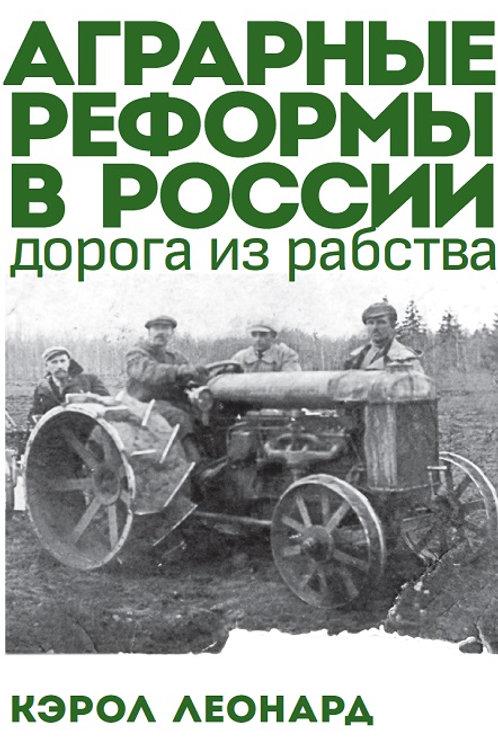 Кэрол Леонард «Аграрные реформы в России. Дорога из рабства»