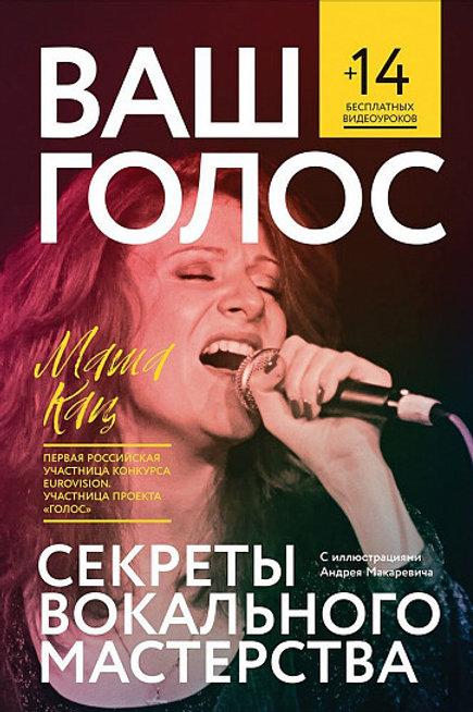 Маша Кац «Ваш голос. Секреты вокального мастерства»