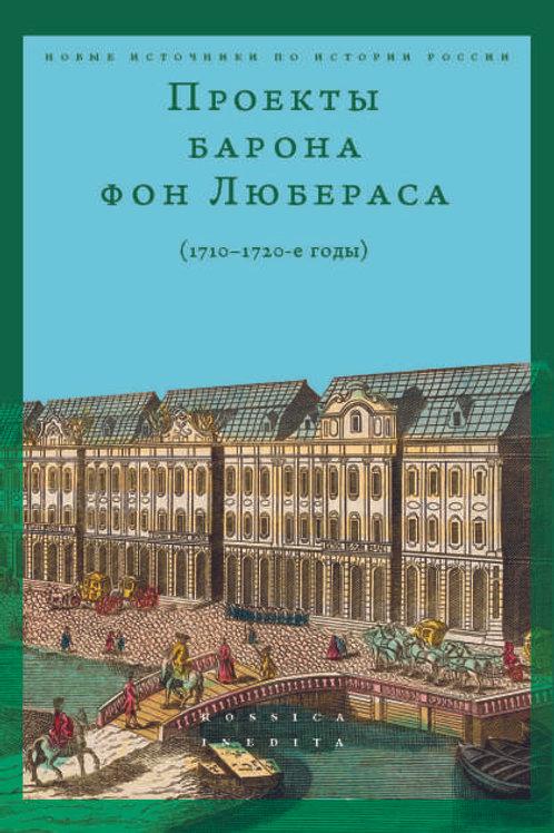 «Проекты барона фон Любераса (1710-1720-е годы)»