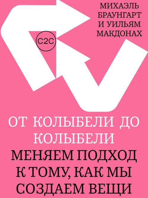 Михаэль Браунгарт, Уильям МакДонах «От колыбели до колыбели»