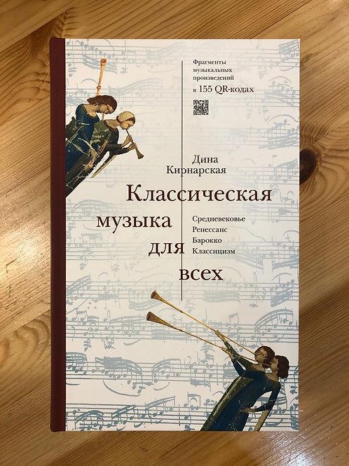 Дина Кирнарская «Классическая музыка для всех»