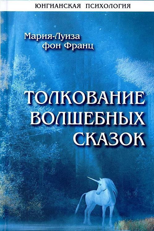 Мария-Луиза фон Франц «Толкование волшебных сказок»