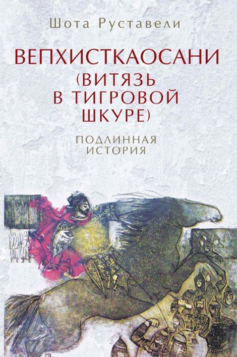 Шота Руставели «Вепхисткаосани (Витязь в тигровой шкуре)»