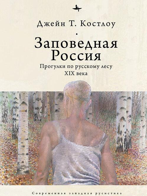 Джейн Т. Костлоу «Заповедная Россия. Прогулки по русскому лесу XIX века»