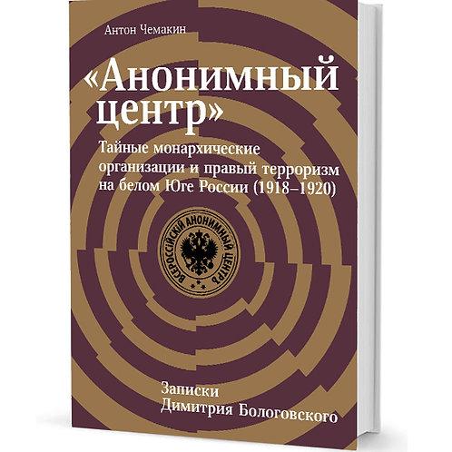 Антон Чемакин «Анонимный центр»
