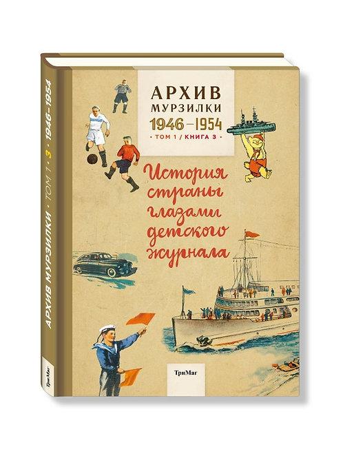«Архив Мурзилки. Том 1. Книга 3. 1946-1954»