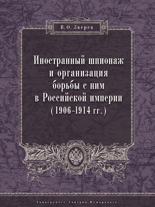 В. Зверев «Иностранный шпионаж и организация борьбы с ним в Российской империи»