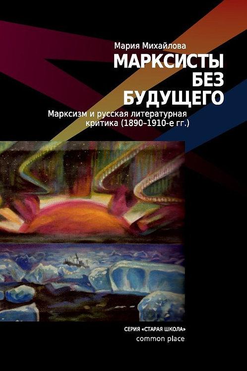 Мария Михайлова «Марксисты без будущего. Марксизм и литературная критика»