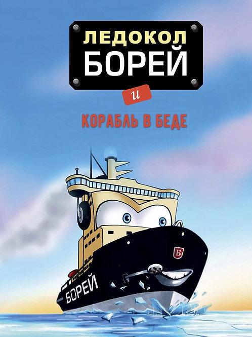 Тээму Лэппяля, Пэтри Кантониэми «Ледокол Борей и корабль в беде»