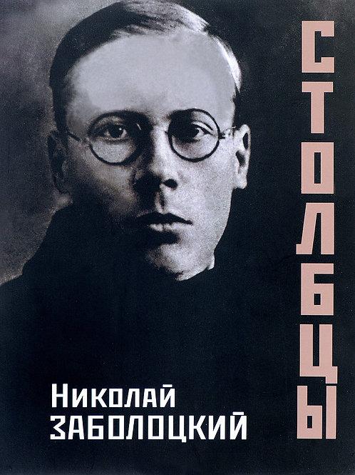Николай Заболоцкий «Столбцы»