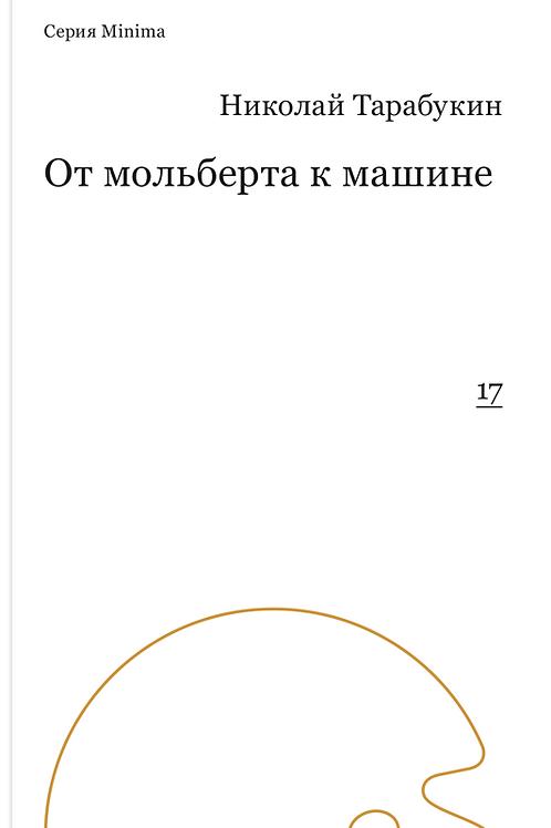 Николай Тарабукин «От мольберта к машине»