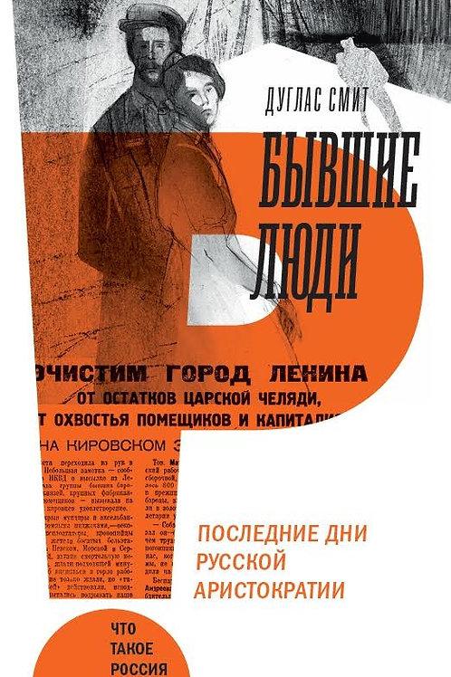 Дуглас Смит «Бывшие люди. Последние дни русской аристократии»