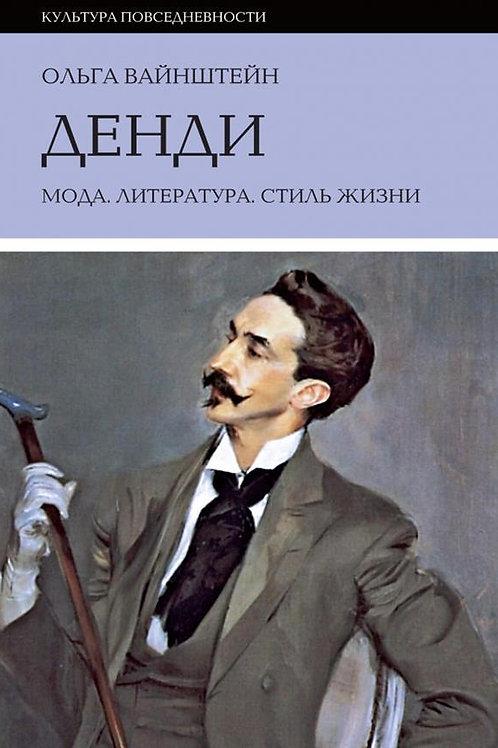Ольга Вайнштейн «Денди: мода, литература, стиль жизни»