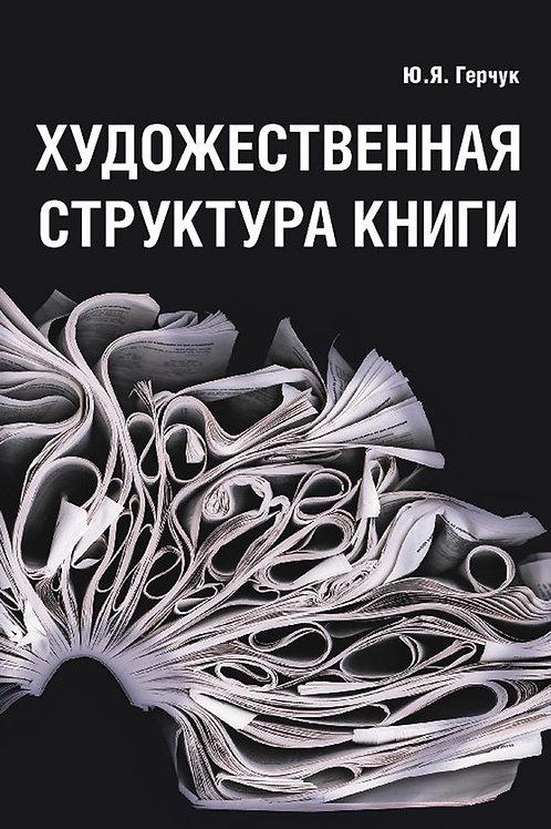 Юрий Герчук «Художественная структура книги»