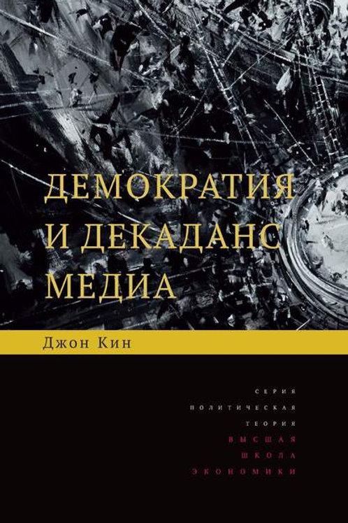 Джон Кин «Демократия и декаданс медиа»