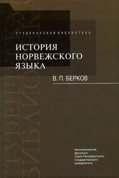 Валерий Берков «История норвежского языка»
