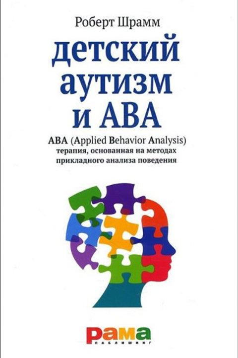 Роберт Шрамм «Детский аутизм и АВА»