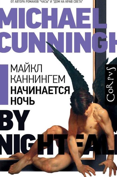 Майкл Каннингем «Начинается ночь»
