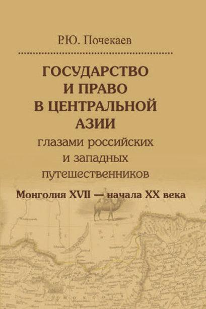 Роман Почекаев «Государство и право в Центральной Азии. Монголия»