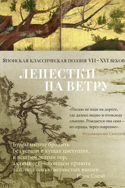 «Лепестки на ветру. Японская классическая поэзия II-XVI веков»
