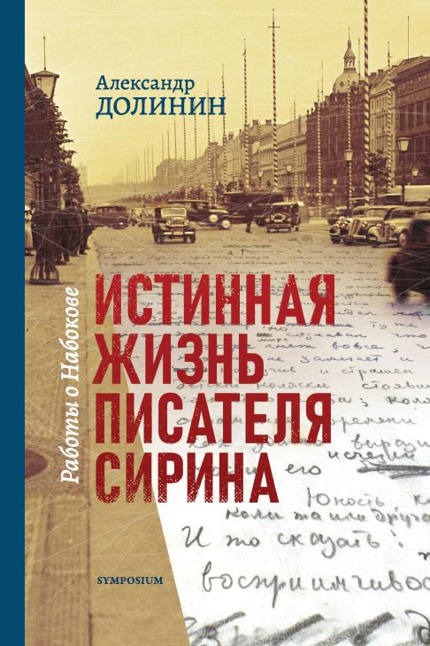 Александр Долинин «Истинная жизнь писателя Сирина. Работы о Набокове»