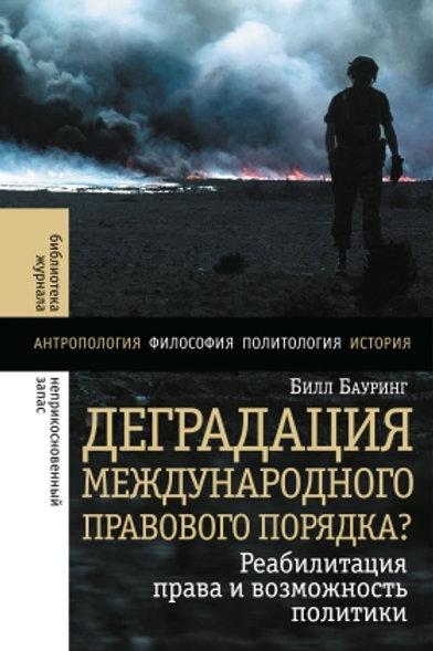 Билл Бауринг «Деградация международного правового порядка?»