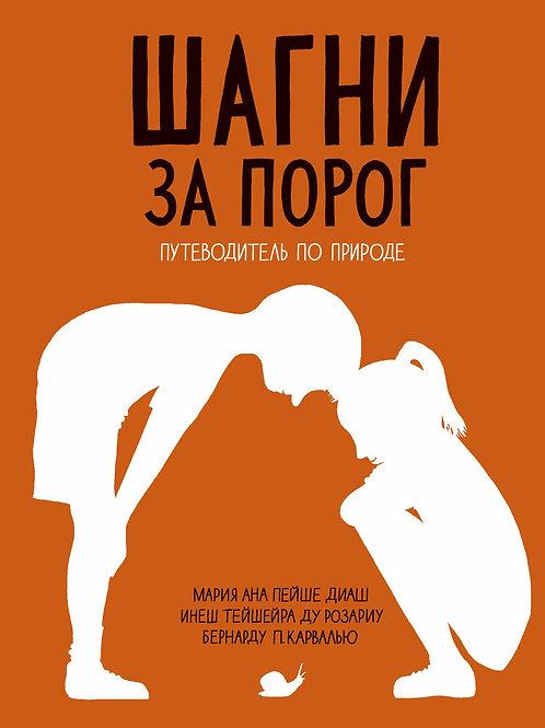 М. Диаш, И. Розариу «Шагни за порог. Путеводитель по природе»