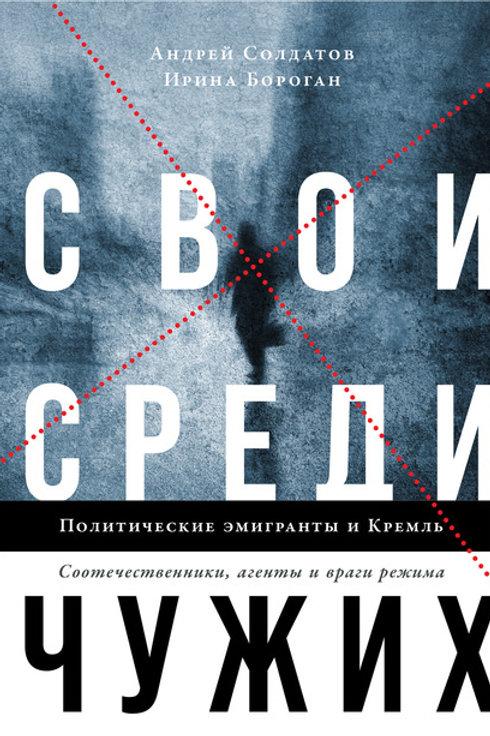 Андрей Солдатов, Ирина Бороган «Свои среди чужих»