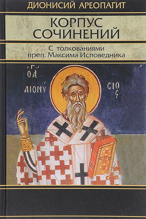 Дионисий Ареопагит «Корпус сочинений»