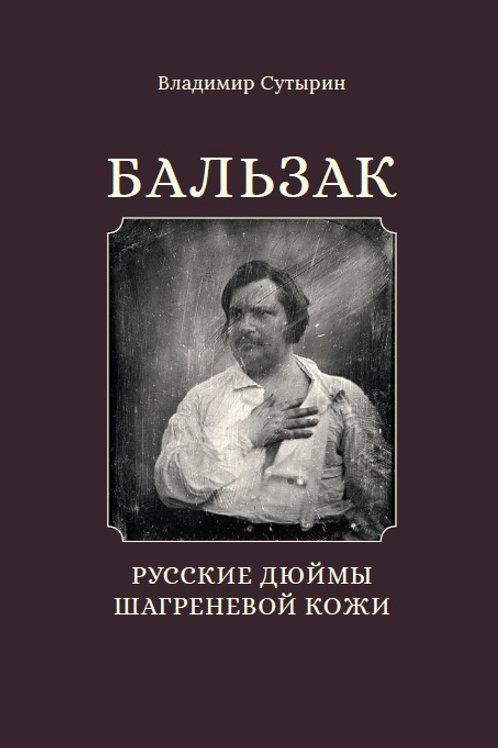 Владимир Сутырин «Бальзак. Русские дюймы шагреневой кожи»