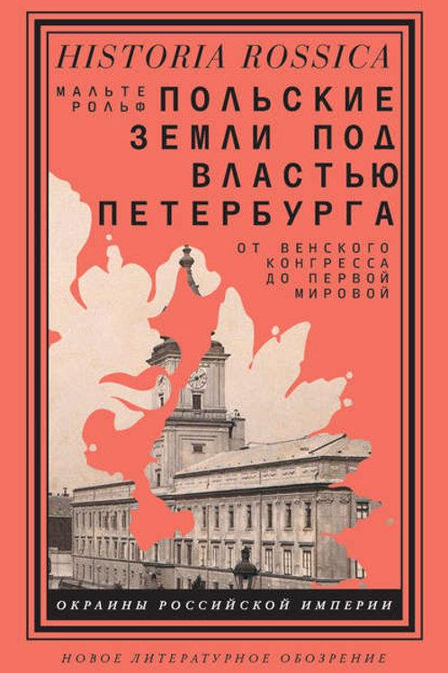 Мальте Рольф «Польские земли под властью Петербурга»