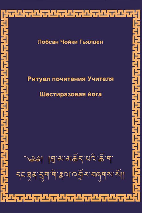 Лобсан Чойки Гьялцен «Ритуал почитания учителя. Шестиразовая йога»