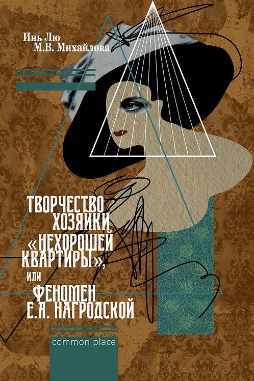 """Инь Лю, Мария Михайлова «Творчество хозяйки """"нехорошей квартиры""""»"""