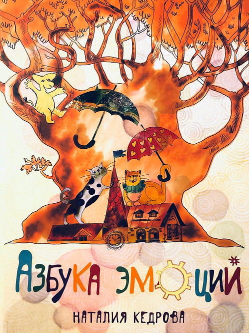 Наталия Кедрова «Азбука эмоций»