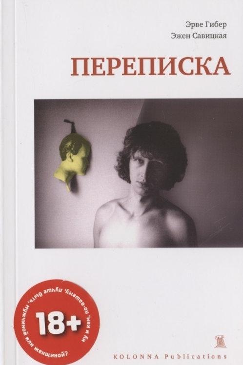 Эрве Гибер, Эжен Савицкая «Переписка. 1977 — 1987»