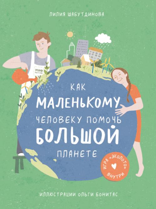 Лилия Шабутдинова «Как маленькому человеку помочь большой планете»