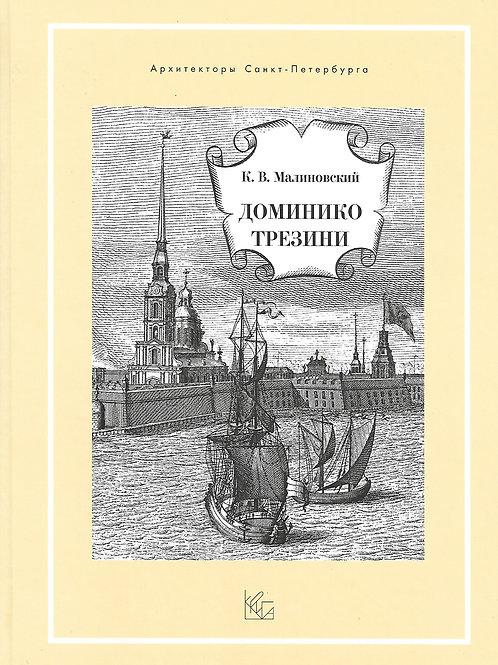 Константин Малиновский «Доминико Трезини»