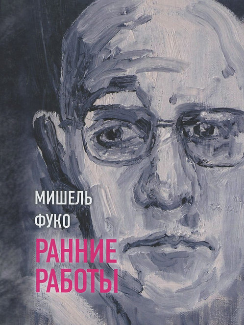 Мишель Фуко «Ранние работы»