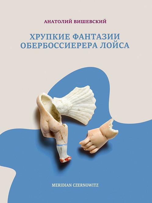 Анатолий Вишевский «Хрупкие фантазии обербоссиерера Лойса»